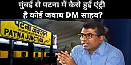 पटना पर आफत का जिम्मेदार कौन ? मुंबई से पटना में कोरोना संक्रमित मरीजों की कैसे हुई एंट्री, कोई जवाब है क्या DM साहेब आपके पास?
