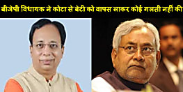 बड़ी खबर:कोटा पर बीजेपी ने CM नीतीश से लिया अलग स्टैंड,कहा कोटा में फंसे बिहारी बच्चों को घर लाया जाए....