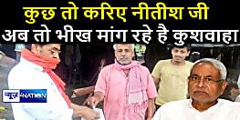 कुछ तो कीजिए बिहार के सरकार, मजदूरों के लिए घूम घूम कर भीख मांग रहे हैं उपेंद्र कुशवाहा