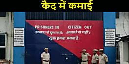 बिहार के इस जेल में कैदी ने कमाए 5 लाख रूपये, पढ़िए पूरी खबर