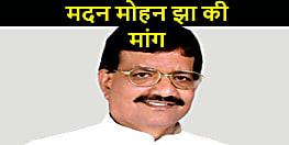 शिक्षक संघों से वार्ता कर राज्य सरकार निकाले स्थायी समाधान, बिहार कांग्रेस अध्यक्ष मदन मोहन झा ने की मांग