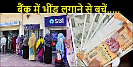 बिहार सरकार की अपील- बैंकों में भीड़ लगाने से बचें, इंडिया पोस्ट पेमेंट बैंक के नेटवर्क का करें इस्तेमाल