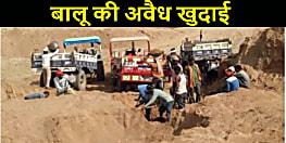 पटना में बालू की अवैध खुदाई बदस्तूर जारी, सरकार को लाखों की क्षति पहुंचा रहे हैं ठेकेदार