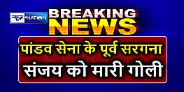 पांडव सेना के पूर्व सरगना संजय सिंह को मारी गोली,गंभीर हालत में भेजा गया अस्पताल
