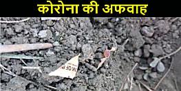वैशाली में सड़क पर गिरे मिले असली नोट, लोगों ने उड़ाई कोरोना फैलाने की अफवाह