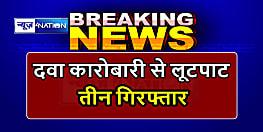 मुजफ्फरपुर में अपराधियों ने की दवा कारोबारी से लूटपाट, पुलिस ने तीन को किया गिरफ्तार