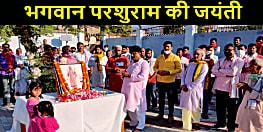 मुज़फ्फ्फरपुर में मनाई गयी भगवान परशुराम की जयंती, लोगों ने दी श्रद्धांजलि