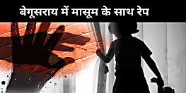 बेगूसराय में चाचा ने 5 साल की मासूम भतीजी के साथ किया रेप, खून से लथपथ बच्ची की हालत नाजुक