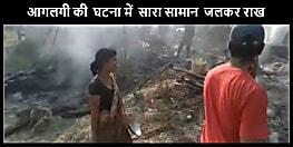 खाना बनाने  के दौरान लगी भयंकर आग, घर का सारा सामान जलकर राख