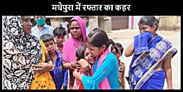 मधेपुरा में रफ्तार का कहर : तेज रफ्तार बस ने दो सगी बहनों को रौंदा, 6 वर्षीय मासूम की मौत, दूसरी की हालत गंभीर
