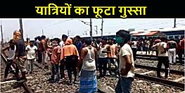 कैमूर के कुदरा में घंटों रुकी रही श्रमिक स्पेशल ट्रेन, प्रवासी मजदूरों का फूटा गुस्सा, जमकर किया हंगामा