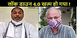 फेसबुक लाइव पर भाजपा सांसद की फिसली जुबान, कहा समाप्त हो गया लॉक डाउन 4