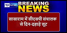 बड़ी खबर : सासाराम में बैंक ग्राहक सेवा केन्द्र के संचालक  से लूट, बाइक सवार अपराधियों ने घटना  को  दिया अंजाम
