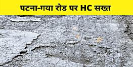 पटना गया रोड के खस्ताहाल हालत पर HC ने दो जिलों के डीएम को दिया निरीक्षण का आदेश,कहा 30 जून को रिपोर्ट के साथ पेश हों