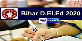 30 जून तक भरें बिहार डीएलएड के परीक्षा फॉर्म, जानिए स्टेप-बाय-स्टेप प्रोसेस...