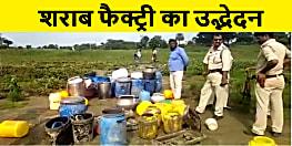 मुज़फ़्फ़रपुर में देशी शराब फैक्ट्री का पुलिस ने किया उद्भेदन, कारोबारी फरार