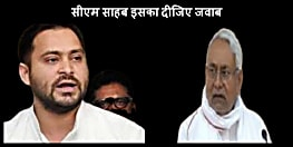 तेजस्वी यादव ने CM नीतीश से पूछा,15 सालों में भी बिहार के अस्पतालों में रुई-सुई के अलावे और कोई उपकरण क्यों नही है?