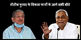 CM नीतीश ने 15 सालों में विकास की लंबी लकीर खींच दी,उसके आगे सब बौना,वर्चुअल रैली में बोले सांसद ललन सिंह