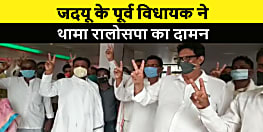 बिहार की सत्ताधारी दल जदयू को भारी झटका, पूर्व विधायक ने छोड़ा पार्टी का साथ