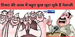 बिहार की क्षेत्रीय पार्टी के राष्ट्रीय नेता फिर से हुए एक्टिव,लोस-रास-विप का टिकट नहीं मिला तो क्या हुआ..विधायकी का तो मिलेगा ही!