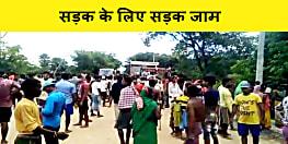 सड़क निर्माण को लेकर ग्रामीणों ने किया जमकर हंगामा, प्रशासन पर लगाया लापरवाही का आरोप