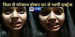 बालाजी टेलीफिल्म एक्ट्रेस अपनी मां के साथ घर से भागी, कहा पिता ने पीटा, दी जान से मारने की धमकी