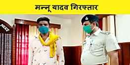 कैमूर में रोड डकैती का आरोपी मन्नू यादव गिरफ्तार, कई घटनाओं को दे चुका है अंजाम