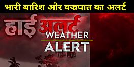 पटना समेत सूबे के अन्य जिलों में भारी बारिश के साथ खतरनाक वज्रपात की चेतावनी, 24 घंटे का हाई अलर्ट जारी