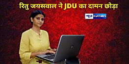 बिहार की तेजतर्रार महिला मुखिया रितु जयसवाल ने JDU से दिया इस्तीफा, विस चुनाव लड़ने की मंशा