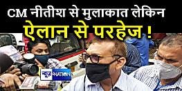 CM नीतीश से मुलाकात के बाद बोले गुप्तेश्वर पांडेय,कोई राजनीतिक बात नहीं हुई,कहां से और किस पार्टी से चुनाव लड़ूंगा तय नहीं