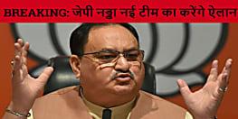 BREAKING NEWS: बिहार चुनाव को देखते हुए भाजपा के राष्ट्रीय अध्यक्ष जेपी नड्डा नई टीम का करेंगे ऐलान