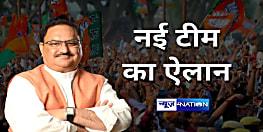 BREAKING NEWS: भाजपा अध्यक्ष जेपी नड्डा ने नई टीम का  किया ऐलान,जानिए बिहार से किसे मिली जगह....