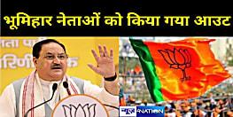BJP की नई राष्ट्रीय टीम की घोषणा से बिहार में भारी असंतोष, विधान सभा चुनाव से पहले भूमिहार नेताओं को किया गया आउट