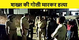 बड़ी खबर : सीतामढ़ी में शख्स की गोली मारकर हत्या, आरोपी की लोगों ने की जमकर पिटाई