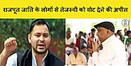 अपनी बिरादरी के लोगों से तेजस्वी को वोट देने की अपील कर रहे MLC सुनील सिंह,कहा-'राजपूत' समाज खुलकर राजद को वोट करे
