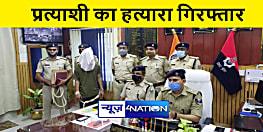 चर्चित मुखिया और जेडीएस प्रत्याशी श्री नारायण सिंह का हत्यारा गिरफ्तार, तिहाड़ जेल में रची गयी थी साजिश