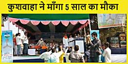 वजीरगंज में उपेंद्र कुशवाहा का बीजेपी पर बड़ा हमला, कहा- राजद के साथ मिलकर नीतीश कुमार को हटाने की तैयारी हो चुकी है