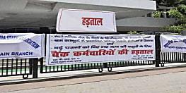 बैंकों का एकदिवसीय हड़ताल आज, राज्य में 5127 शाखाओं का कामकाज रहेगा प्रभावित