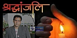 वरिष्ठ पत्रकार विजय भान के निधन पर शोक, राजेनताओं के साथ-साथ आम लोगों ने दी श्रद्धांजलि
