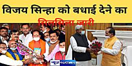 बिहार विस के नवनिर्वाचित अध्यक्ष विजय सिन्हा को बधाई देने का सिलसिला जारी, BJP मीडिया प्रभारी राजेश झा राजू ने किया सम्मानित