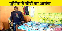 पूर्णिया में बेख़ौफ़ चोरों का आतंक, दुकान से की 50 हज़ार रूपये और मोबाइल की चोरी