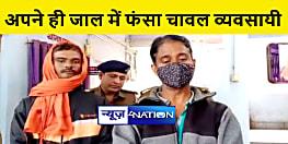 कैमूर : चावल व्यवसायी ने रची खुद के अपहरण की साजिश, पुलिस ने किया गिरफ्तार