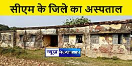 मुख्यमंत्री नीतीश कुमार के गृह जिले में चेरो स्वास्थ्य केंद्र की हालत दयनीय, जर्जर भवन और सुविधाएं नदारद
