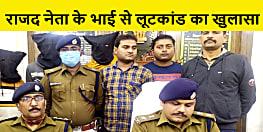 मोतिहारी : राजद नेता के भाई से बाइक लूट कांड का पुलिस ने किया खुलासा, हथियार के साथ तीन को किया गिरफ्तार