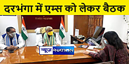 दरभंगा एम्स को लेकर केन्द्रीय मंत्री अश्विनी चौबे ने की समीक्षा बैठक, कई मुद्दों पर हुई चर्चा