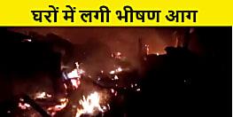 भागलपुर के गोपालीचक में लगी भीषण आग, 50 घरों में लाखों की संपत्ति जलकर राख