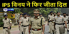 बिहार के चर्चित आईपीएस विनय तिवारी का दिखा खास अंदाज, कविता गाकर यूं दी 'अटल श्रद्धांजिल'