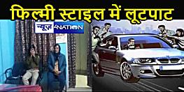 बिहार में अपराध बेलगाम, फ़िल्मी स्टाइल में घर लौट रहे बैंक मैनेजर के साथ की लूटपाट