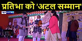 अभिनय में पंकज केसरी तो मीडिया से डॉ. राजकुमार नाहर को मिला 'अटल सम्मान'