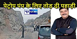 पेट्रोल पंप के लिए बिना स्वीकृती उड़ा दी पहाड़ी, भाई हैं सरकार में श्रम मंत्री